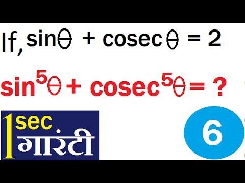 Trigonometry के सबसे मुश्किल Question की सबसे आसन ट्रिक  maths  for ssc cgl 2017 - 2018 , cpo ,chsl