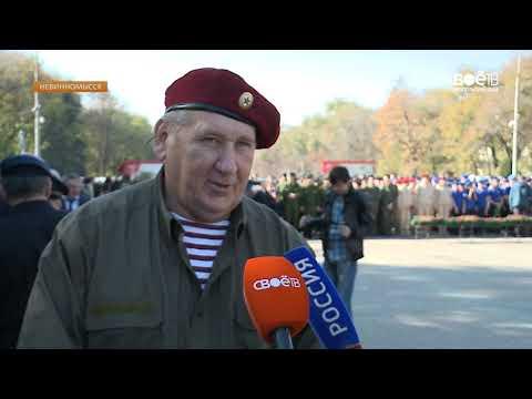 Невинномысск принял сорок восьмую «Вахту героев Отечества»