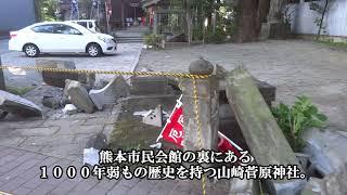 【熊本地震の記録】本震翌日の中央区桜町 thumbnail