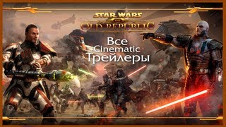 Star Wars: The Old Republic - Intro Cinematic. All Trailers (RUS)
