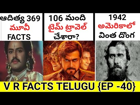 ?TOP 15 UNKNOWN FACTS TELUGU   MOST AMAZING AND INTRESTING FACTS IN TELUGU   WORLD FACTS   EP – 40