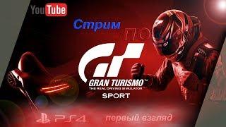 Первый Взгляд на Gran Turismo Sport (Open Beta) (СТРИМ!!)1