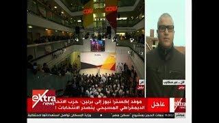 غرفة الأخبار | موفد اكسترا نيوز : حزب الاتحاد الديمقراطي يتصدر الانتخابات البرلمانية الألمانية