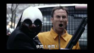 PayDay 2: Hoxton Breakout official trailer (中文字幕)