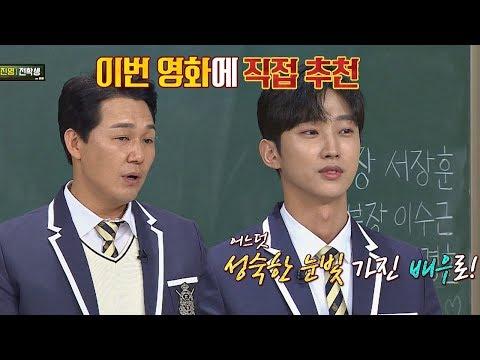 """<내 안의 그놈>에 진영(Jung Jin-young)을 추천한 박성웅(PARK SUNG WOONG ) """"배우의 눈빛을 가졌어!"""" 아는 형님(Knowing bros) 161회"""