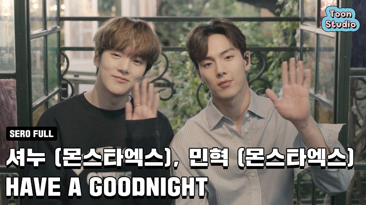 셔누(몬스타엑스), 민혁(몬스타엑스) - HAVE A GOODNIGHT (취향저격 그녀 X 셔누(몬스타엑스), 민혁(몬스타엑스)) Live Clip.