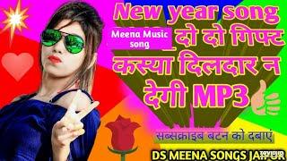 meena song mp3*meena song* meena song 2018 mp3*meena geet* meena song 2018 dj