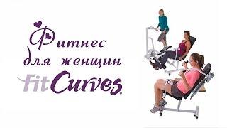 Как похудеть - #фитнес для женщин Fit Curves