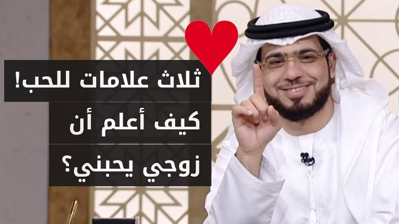 كيف تعلم المرأة أن زوجها يحبها إليك أهم ثلاث علامات للحب الشيخ د وسيم يوسف