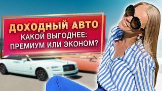 Инвестиции в доходные автомобили / Авто в аренду и такси - личный опыт
