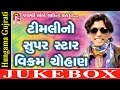 Gani Uchi Haveli Nichu Gam Re | Vikram Chauhan New Song | Timlino Super Star |gujarati Audio Jukebox