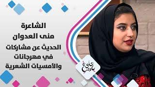 الشاعرة منى العدوان - الحديث عن مشاركات في مهرجانات والأمسيات الشعرية