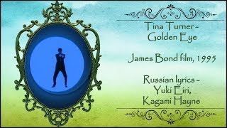 Tina Turner - Golden Eye (James Bond OST) перевод rus sub