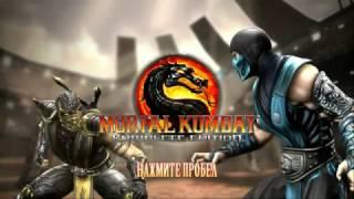 Русификатор для Mortal Kombat 9