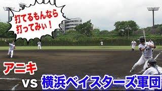 アニキvs横浜ベイスターズ軍団…草野球のレベルじゃない!