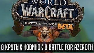 8 КРУТЫХ НОВИНОК В WoW: Battle for Azeroth | Зул