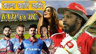 Kings Xi Panjab Vs Delhi Capitals | IPL 2020 Funny Dubbing | Chris Gayle, Kl Rahul, Shikhar Dhawan