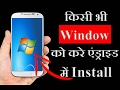 How to install ANY Window on Android - NO ROOT - 100% Working!