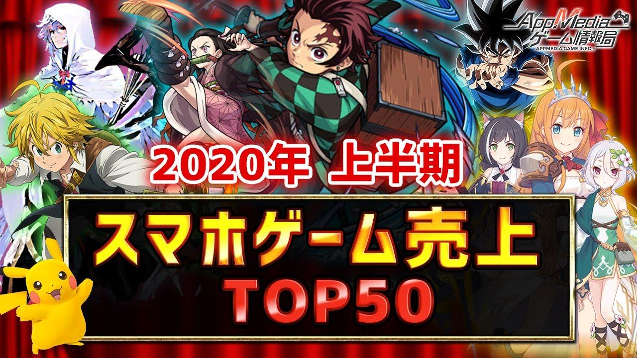【スマホゲーム】2020年上半期集計! 総合ゲームアプリ売上ランキングTOP50!!【セルラン】
