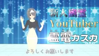 霊電カスカの動画「初めまして、霊電カスカです!【新人バーチャルユーチューバー】」のサムネイル画像
