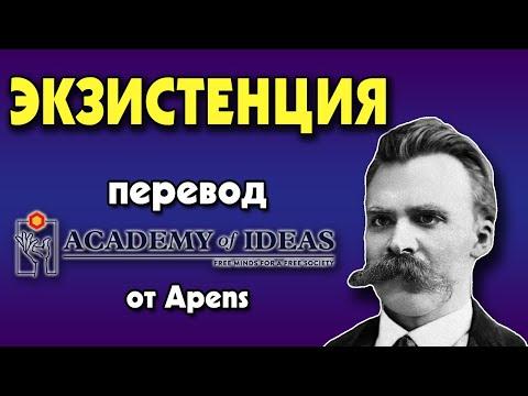 #11 Введение в ЭКЗИСТЕНЦИАЛИЗМ - перевод [Academy Of Ideas]