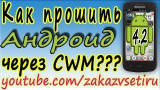 Как прошить андроид. На смартфоне Lenovo A760 через стоковою CWM. Прошивка телефона через CWM(Покупал тут Lenovo A760 http://bit.ly/1uzyy9d ○Вступаем в нашу группу http://vk.com/zakazvsetiru ○Мобильные телефоны Каталог AliExpress..., 2013-11-20T22:28:44.000Z)