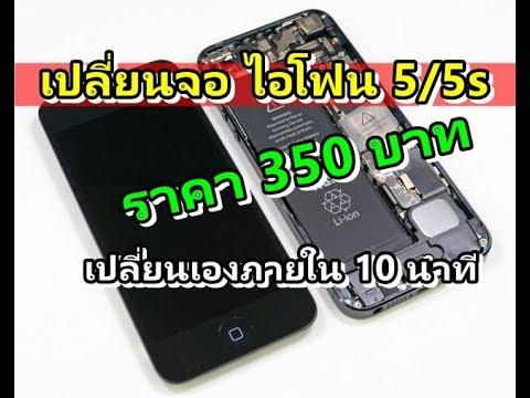 เปลี่ยนจอ แบต ไอโฟน 5/5s ราคา 350 บาท ภายใน 10 นาที