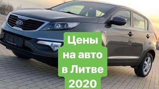 Литва, цены на авто.Январь 2020