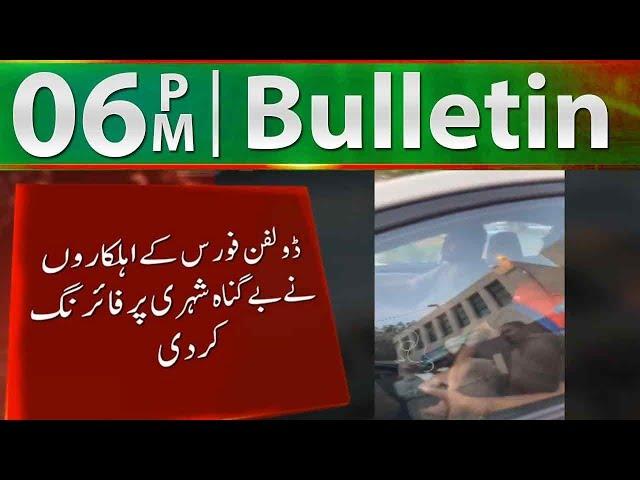 News Bulletin | 06:00 PM | 18 June 2019 | Neo News