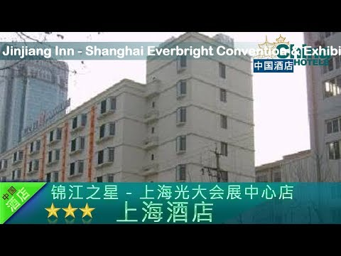 Jinjiang Inn - Shanghai Everbright Convention & Exhibition Center - Shanghai Hotels, China