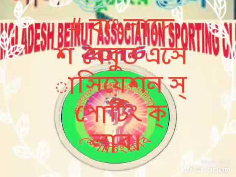 Bangladesh Beirut Association Sporting Club