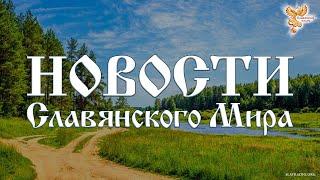 Новости Славянского Мира. Наталья Усольцева