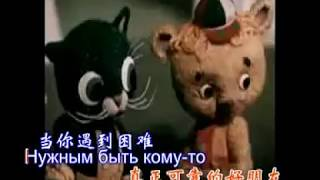 苏联歌曲 《真正的朋友》 Настоящий друг - 中文版