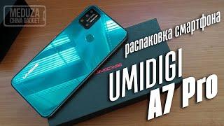 UMIDIGI A7 Pro - РАСПАКОВКА И ПРЕДВАРИТЕЛЬНЫЙ ОБЗОР нового бюджетного смартфона из Китая от Umidigi