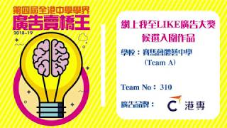 Publication Date: 2019-10-24 | Video Title: Team 310 賽馬會體藝中學