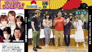 AKB48 アッパレやってまーす!(水) ゲスト:SKE48宮澤佐江 高橋みなみ...