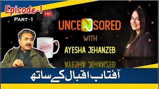 Uncensored With Aftab Iqbal  | Ayesha Jahanzeb | Part 1
