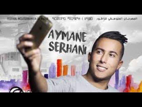 أيمن سرحاني#Aymane serhani بارودي وليت منقرااش Parodie