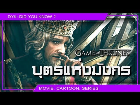 🔻 Game of Thrones ⚔ Reign of Aenys I Targayen