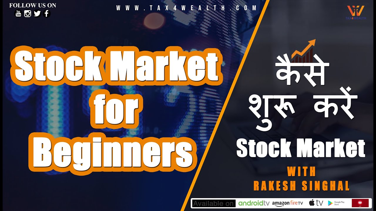 Stock Market for Beginners in Hindi