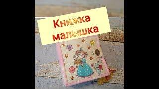 Развивающая книжка малышка из ткани своими руками, г.Санкт-Петербург