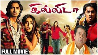 Gillida Full Movie  Siddharth, Ileana DCruz, Brahmanandam  Aata   Hit Movie  Tamil Dubbed Movie