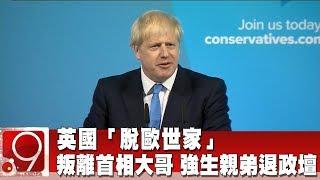 英國「脫歐世家」 叛離首相大哥 強生親弟退政壇《9點換日線》2019.09.26