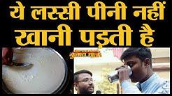 Shahdara के Shyam Lassi Wala की Malai Lassi और  Bedmi Puri Aloo Sabzi का स्वाद | Vishwas Nagar |