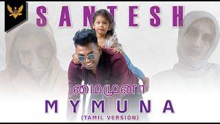 Santesh - Mymuna / மைமுனா (Versi Tamil)