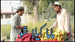 pashtoon vines new funny videos ll Mama kela sho