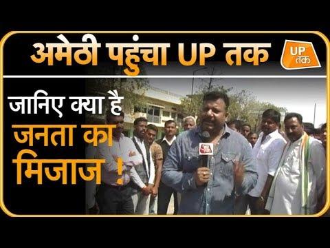 अमेठी संसदीय क्षेत्र में जनता का क्या है मिज़ाज! | UP Tak