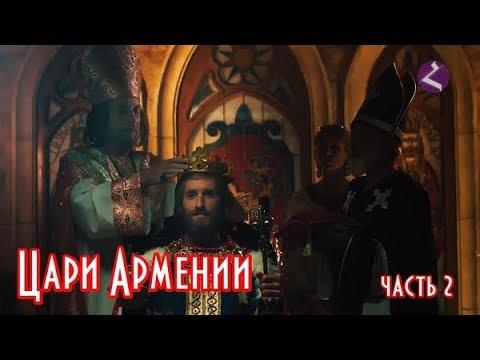 """""""Цари Армении"""" /часть 2/кинокомпания HAYK/"""