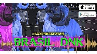 Джиган - ДНК feat. Артем Качер (Brasil Version Video)