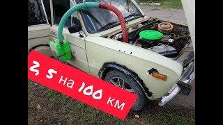 2,5 литра на 100 км ЭТО РЕАЛЬНО на бензиновых парах